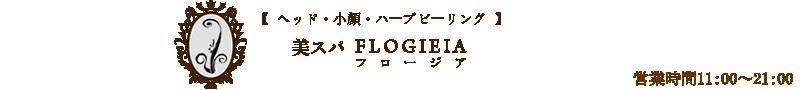 【 ヘッド・小顔・ハーブピーリング 】美スパ フロージア東新宿