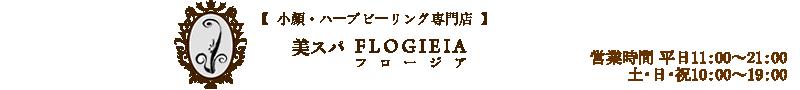 【 小顔・ハーブピーリング 専門店】美スパ フロージア東新宿