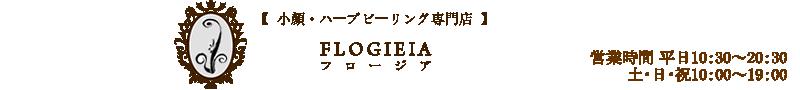 【 小顔・ハーブピーリング 専門店】フロージア